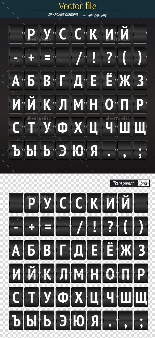 Russian Font on the Digital Display