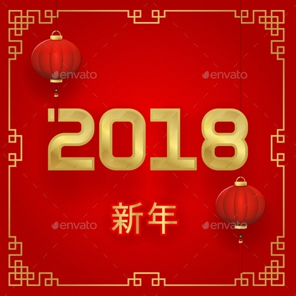 2018 Spring Festival for Chinese New Year - New Year Seasons/Holidays