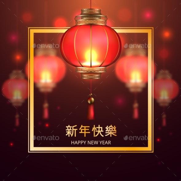 Vector Chinese New Year Lanterns Poster - New Year Seasons/Holidays