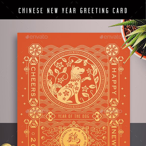 Chinese New Year Party of The Dog 2018 Card
