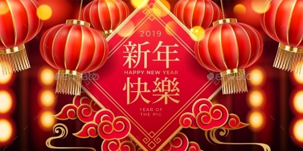 2019 Chinese New Year Greeting Card with Lanterns - Seasons/Holidays Conceptual
