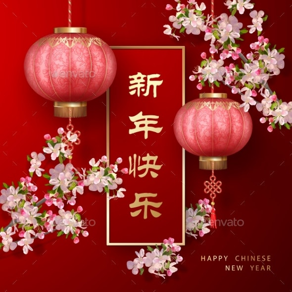 Chinese New Year - Miscellaneous Seasons/Holidays