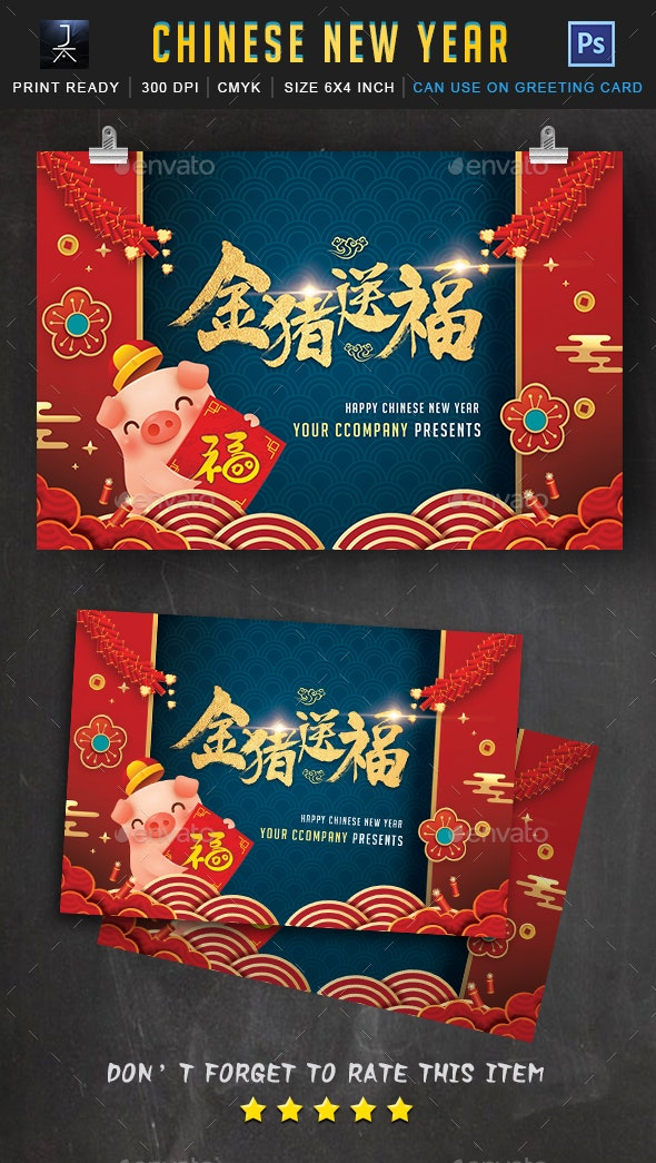 Chinese New Year 2019 - Print Templates