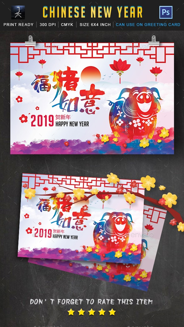 Chinese New Year - Print Templates