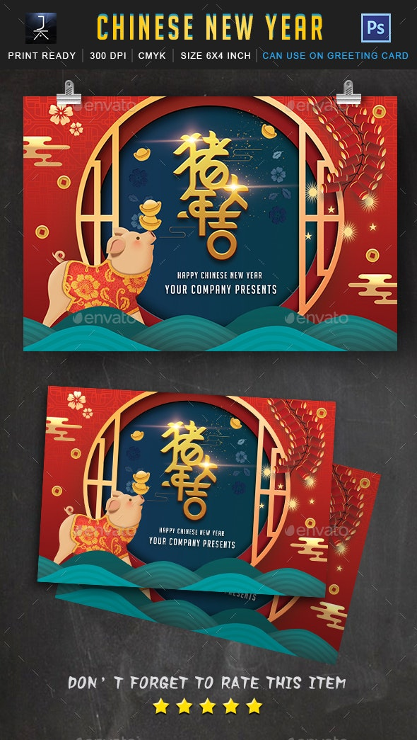 2019 Chinese New Year - Events Flyers