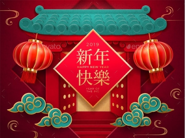 Gate with Lanterns for 2019 Chinese New Year Card - New Year Seasons/Holidays