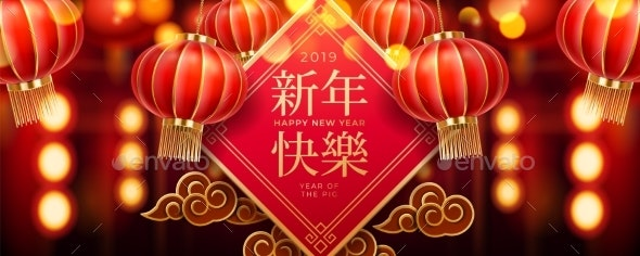 2019 Chinese New Year Greeting Card with Lanterns - New Year Seasons/Holidays