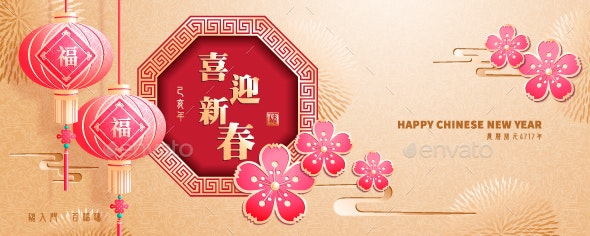 Chinese New Year The Year of The Pig - New Year Seasons/Holidays