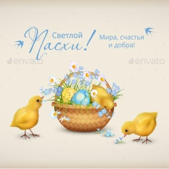 Retro Easter Card