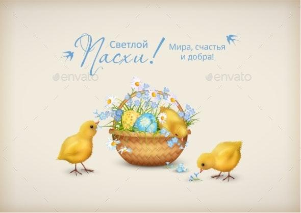 Retro Easter Card - Miscellaneous Seasons/Holidays