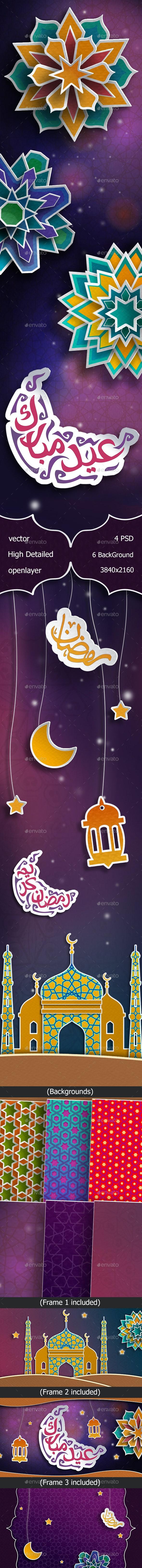 Colorful Paper Ramadan - Miscellaneous Graphics