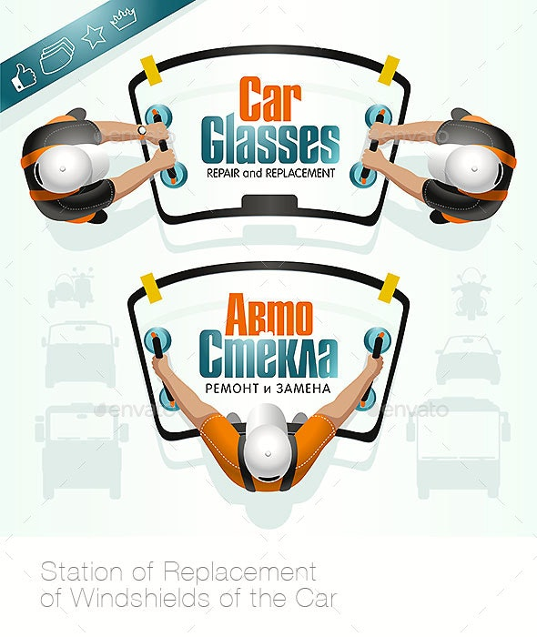 Station of Replacement of Windshields of the Car - Services Commercial / Shopping