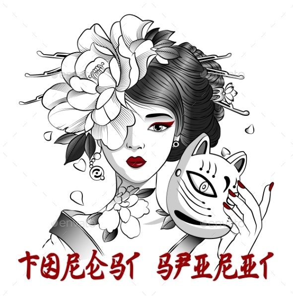 Girl in Fox Mask, Symbol - Miscellaneous Vectors