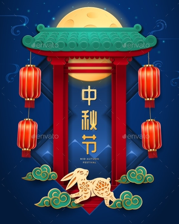 Mid-autumn Festival Paper Greeting Card, Full Moon - Miscellaneous Vectors