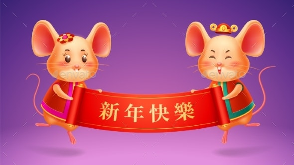 Chinese New Year Rats Greeting Scroll Red Banner - New Year Seasons/Holidays
