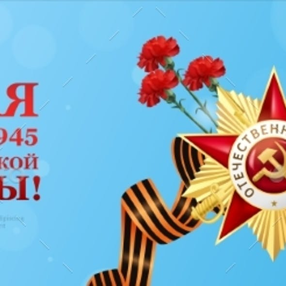 Victory Day Horizontal Banner