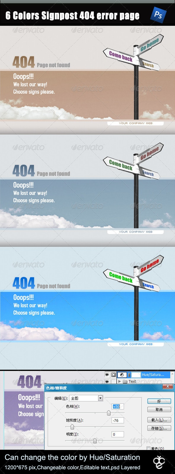 6 Colors Signpost 404 error page - 404 Pages Web Elements