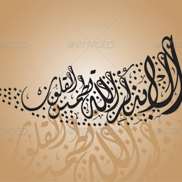 Arabic Calligraphy Graphics, Designs & Templates