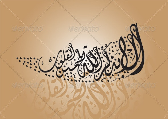 Arabic Calligraphy - Religion Conceptual